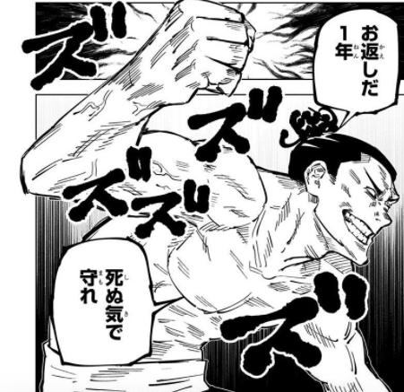 呪術 廻 戦 94