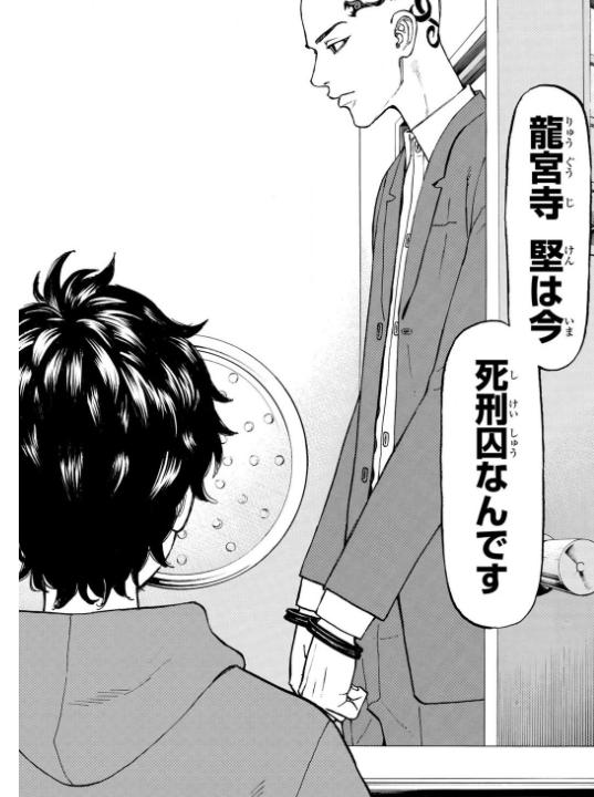東京卍リベンジャーズ】34話のネタバレ ドラケンが死刑囚になっていることが明らかに マンガノジカン